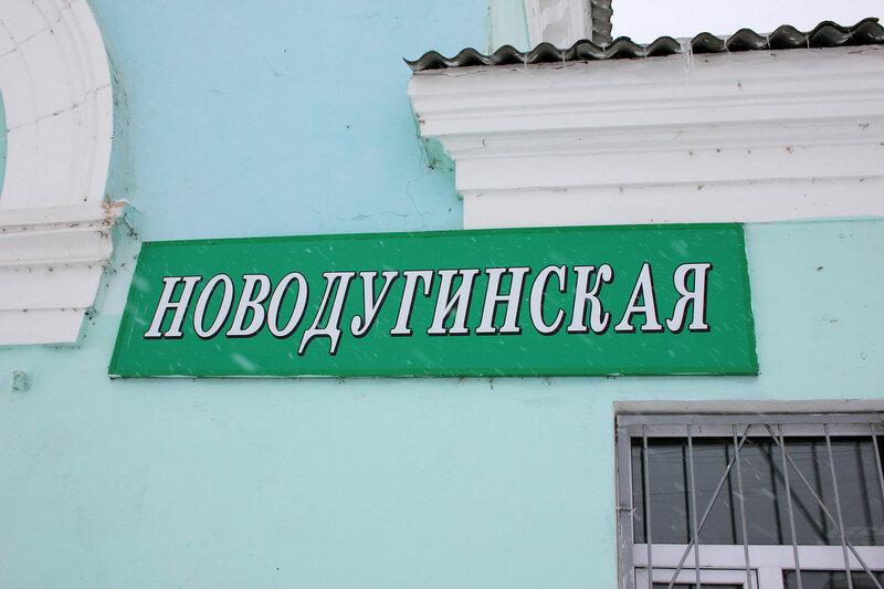 Табличка на станции Новодугинская