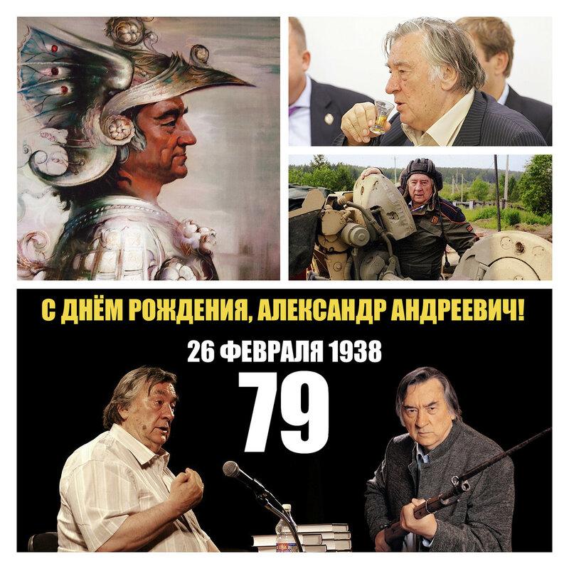 Prokhanov79.jpg