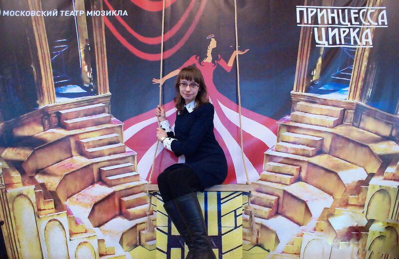 Новый мюзикл Принцесса цирка