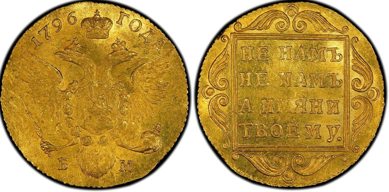 1796. 10 рублей