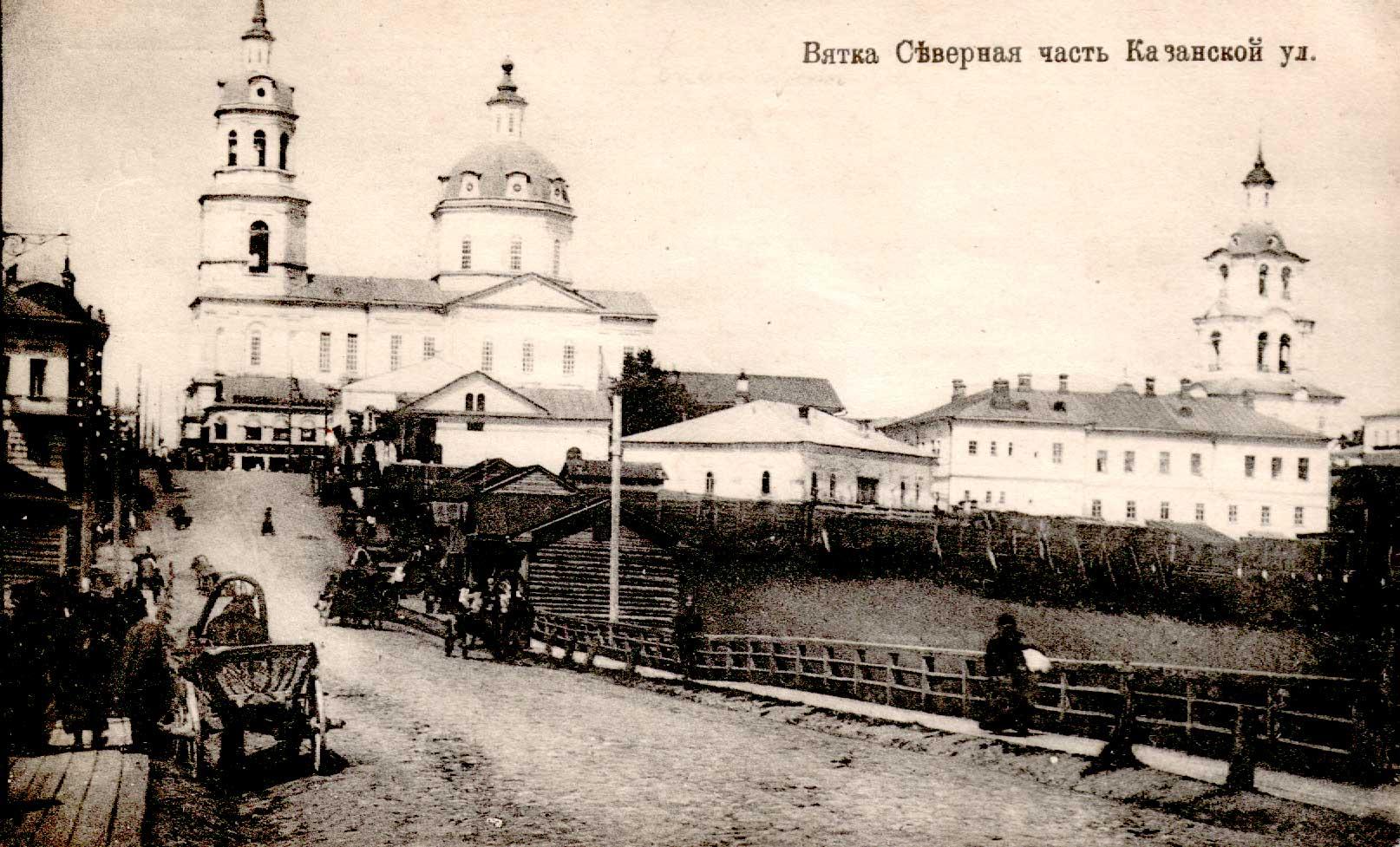 Казанская улица. Северная часть
