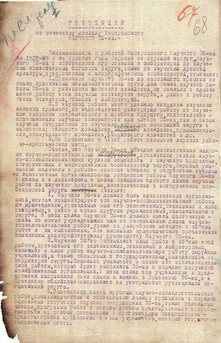 ГАКО. Ф. Р-838. Оп. 1. Д. 110. Л. 68