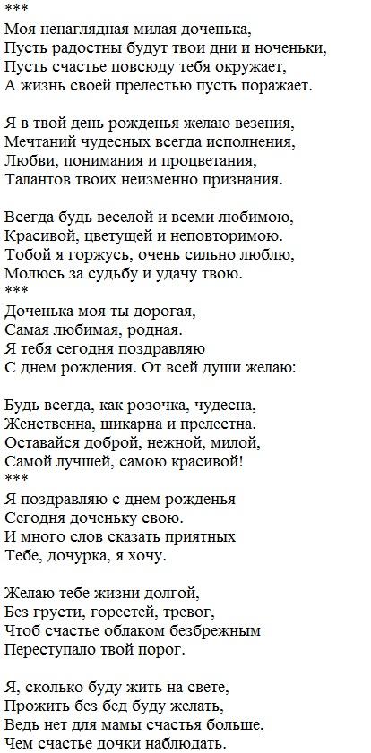 стихи с любовью