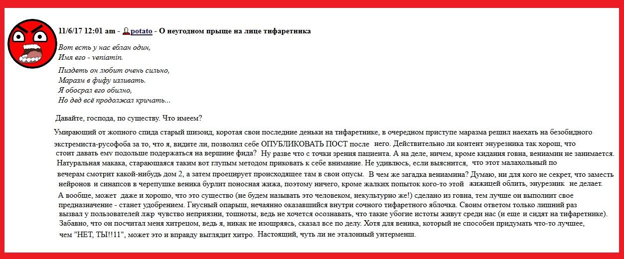 Наци, Картошкин,  Вербицкий,  Клон, Аноны, сексоты, ЛЖР
