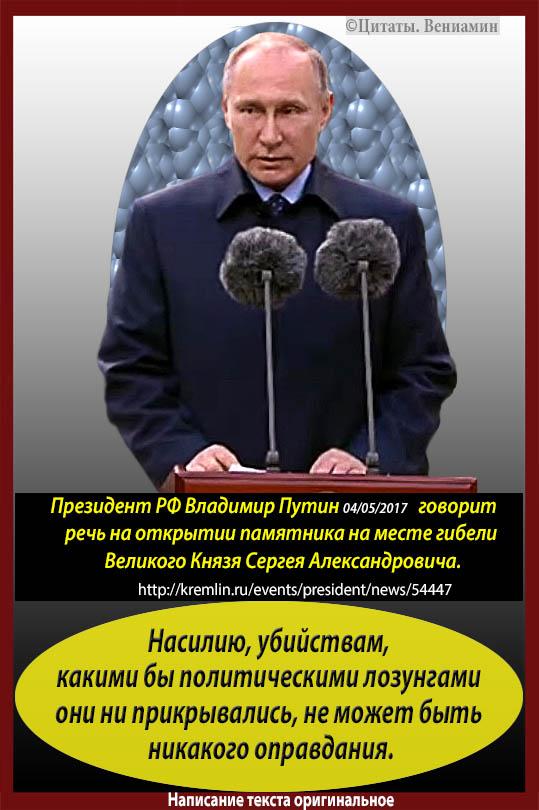 Президент РФ Владимир Путин говорит речь на открытии памятника на месте гибели Великого Князя Сергея Александровича.