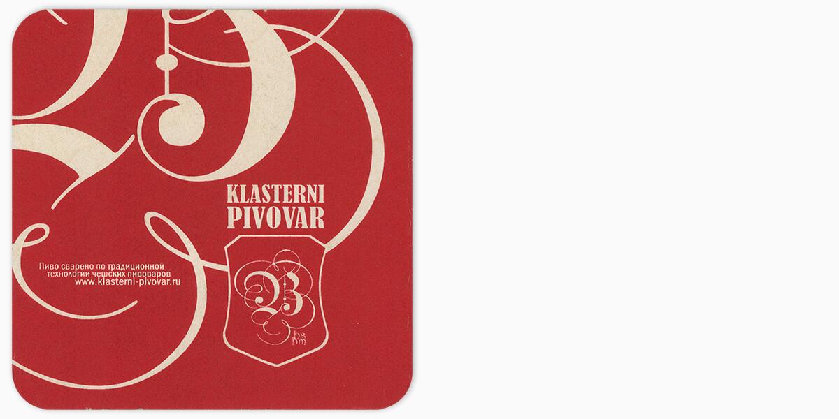 Klasterni Pivovar #594