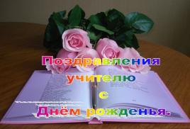 Поздравление с днем рождения женщине учителю начальных классов от родителей