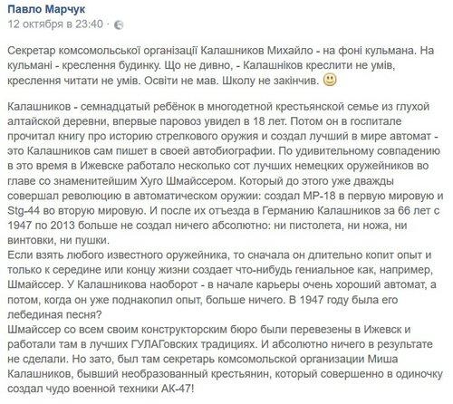Марчук.jpg