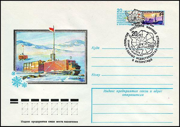 Открытки. С Днем полярника! Soviet Antarctic Station. Mirny Antarctic Station