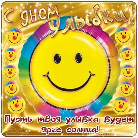 День улыбки! Пусть твоя улыбка станет ярче солнца! открытки фото рисунки картинки поздравления
