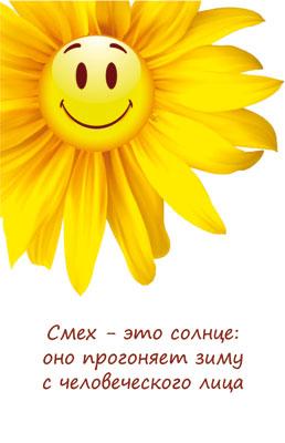День улыбки! Смех - это солнце. Оно прогонит зиму с человеческого лица!