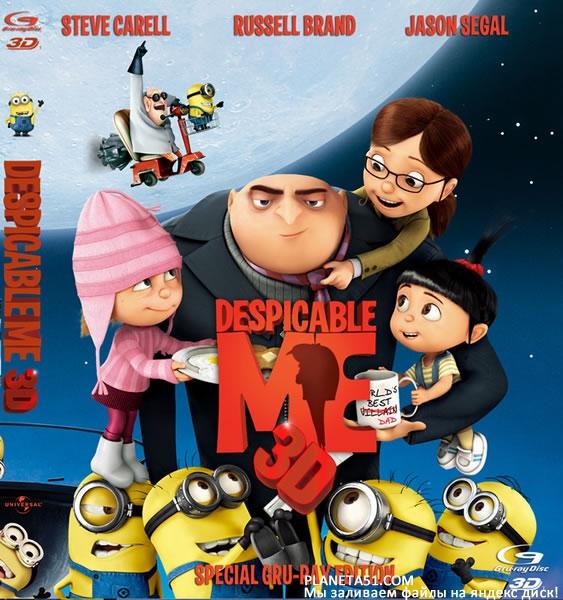 Гадкий Я / Despicable Me / 2010 / ДБ, СТ / 3D (HOU) / BDRip (1080p)