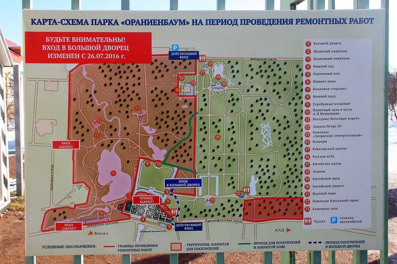 Карта-схема парка Ораниенбаум с достопримечательностями
