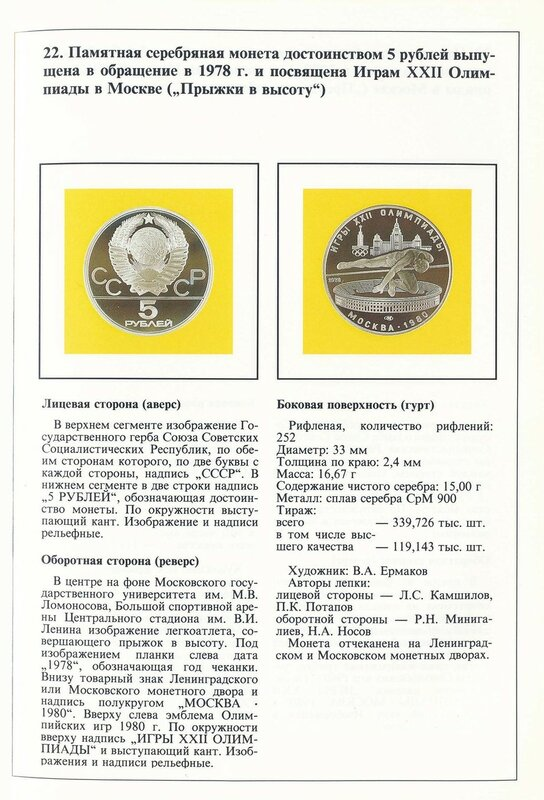 Тайна империи - Раков Николай
