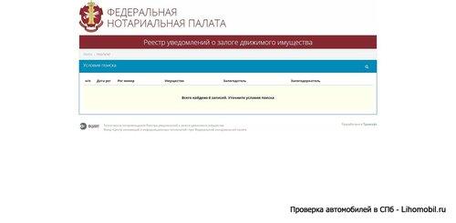 130-FireShot Capture 004 - Реестр уведомлений о залоге дв_ - https___www.reestr-zalogov.ru_#SearchResult.JPG