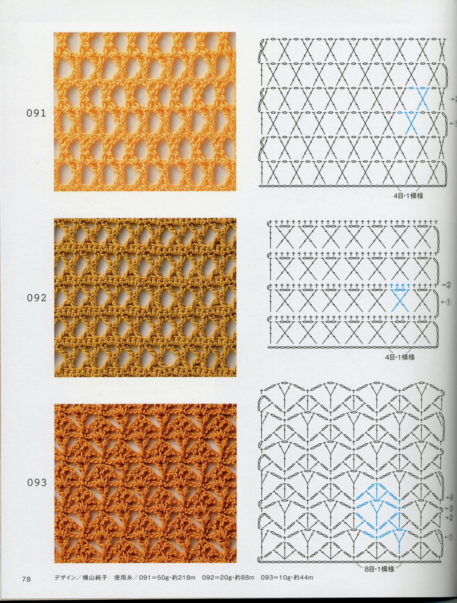 Вязание узора столбики