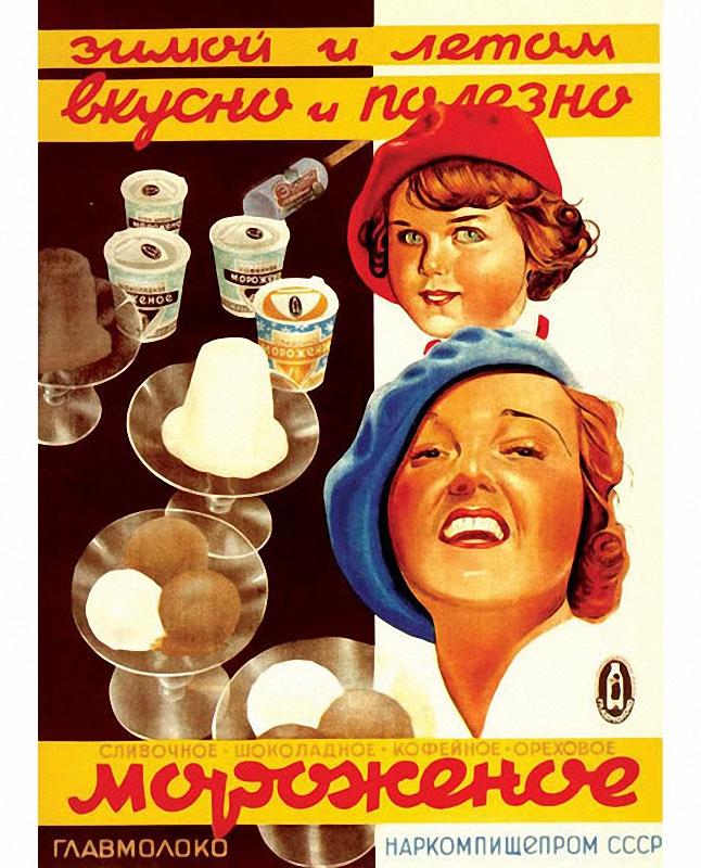 Советские цены: мороженое с «лебедем» — 13 копеек, молочное — 9 копеек, фруктовое — 7 копеек, шокола