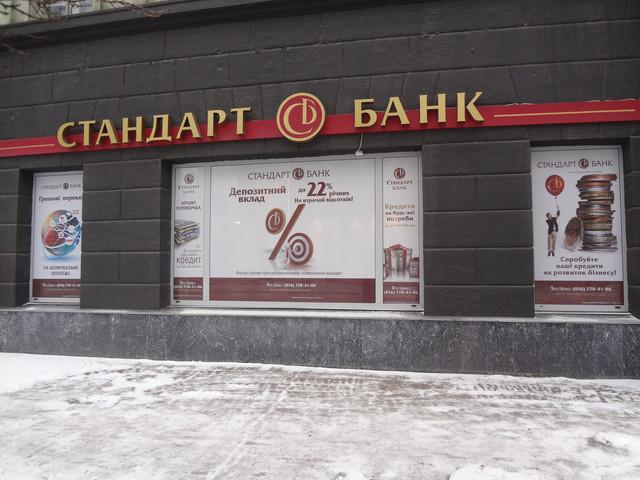 Работник банка «Стандарт» арестован поподозрению вхищении 900 млн грн