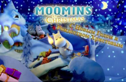 Муми-тролли иРождество: Илья Лагутенко исполнил песню для нового мультфильма