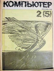 Журнал: Компьютер 0_158ccd_e7cac61d_orig