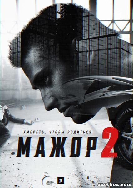 Мажор - Полный 2 сезон [2016, SATRip / HDTVRip | HDTV 1080i]