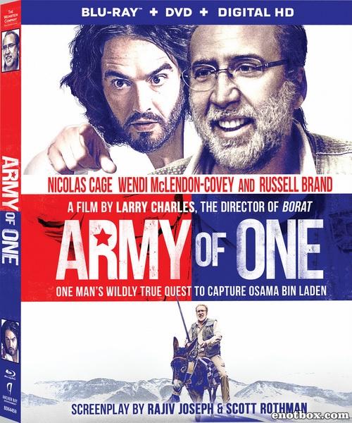 Миссия: Неадекватна / Army of One (2016/BDRip/HDRip)