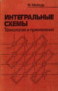 Техническая литература. Отечественные и зарубежные ЭВМ. Разное... - Страница 13 0_1a4753_ed49c94c_orig