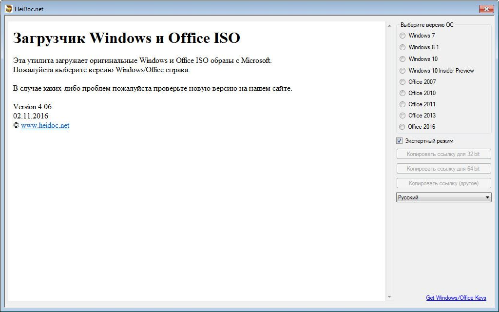 Microsoft Windows and Office ISO Download Tool 4.06 Portable [Multi/Ru]