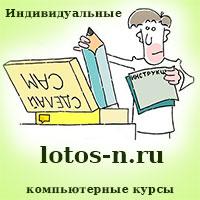 Иллюстрированная инструкция по созданию текстового документа студии ЛОТОС, Орел