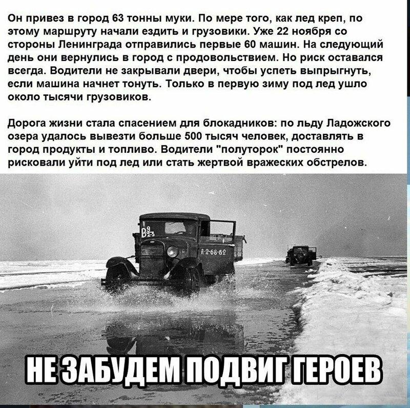 21ноября 1941 года по Дороге жизни отправился первый конно - транспортный батальон.jpg