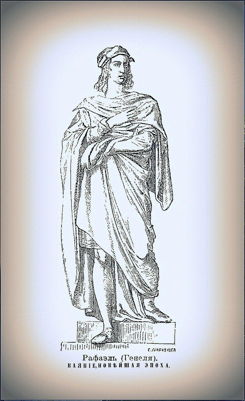 Рафаэль (Генеля). Ваяние. Новейшая эпоха (17 - 19 века) (7).jpg
