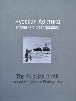 Рсская Арктика обложка 250.jpg