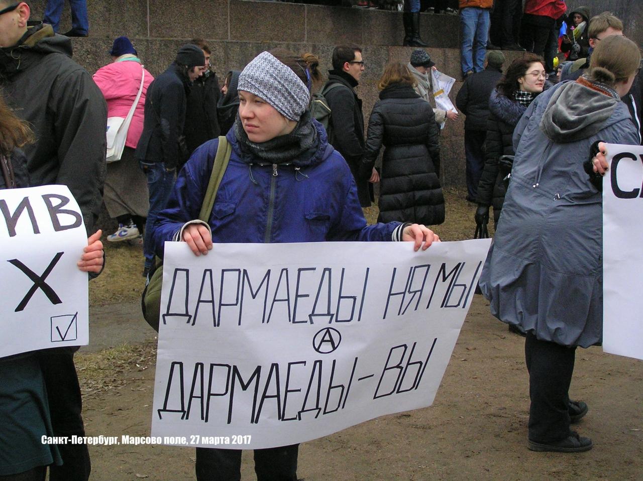 Навальный Марсово поле 17.JPG