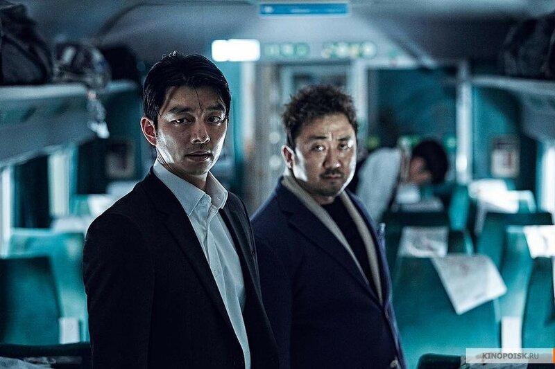 Gong Yoo movie