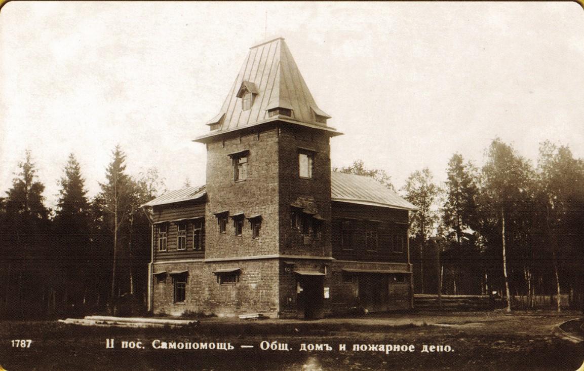 II поселок Самопомощь.  Общественный дом и пожарное депо