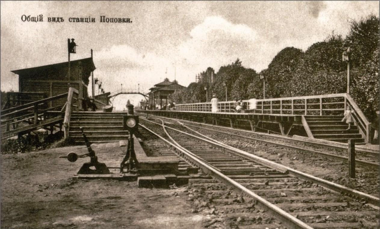 Станция Поповка. Общий вид