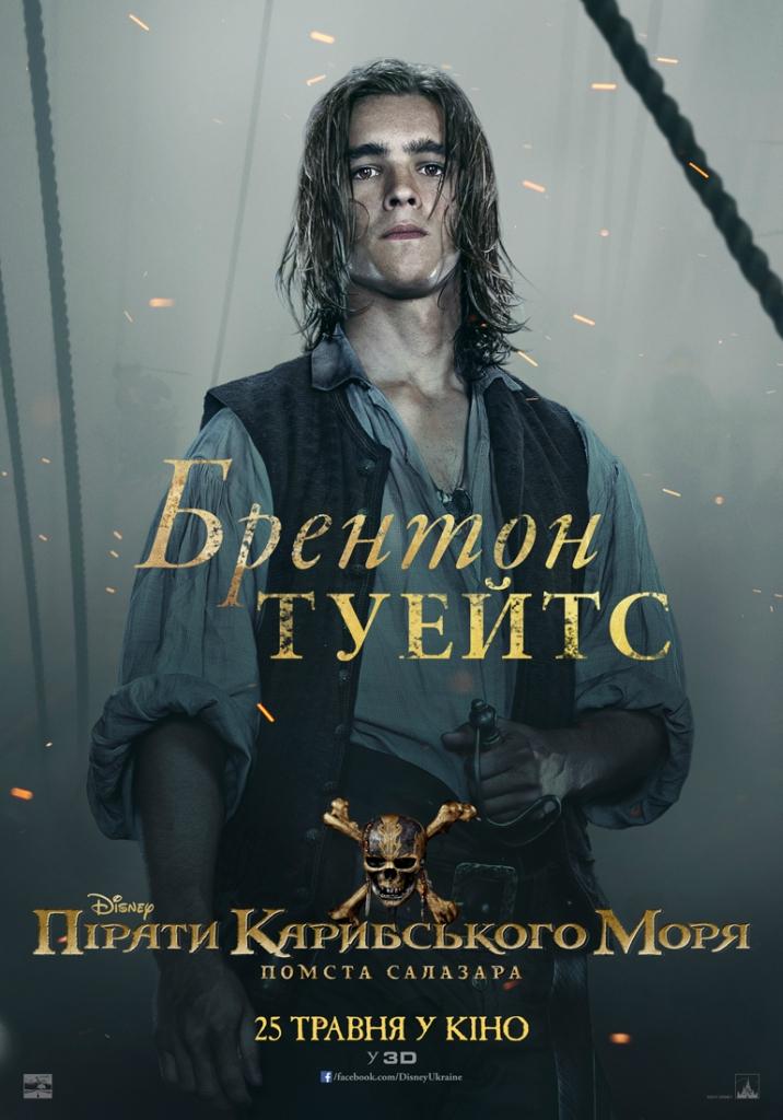 03_POC5_P143_Ukraine_Henry.jpg