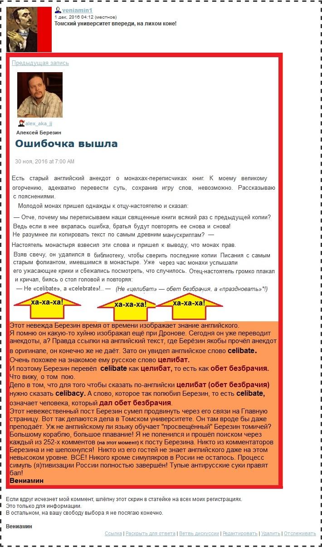Алексей Березин, невежда, английский, Томск, университет