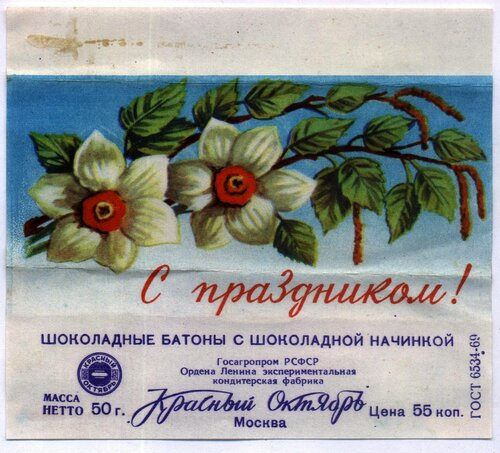 С праздником - батончик (Красный Октябрь).jpg