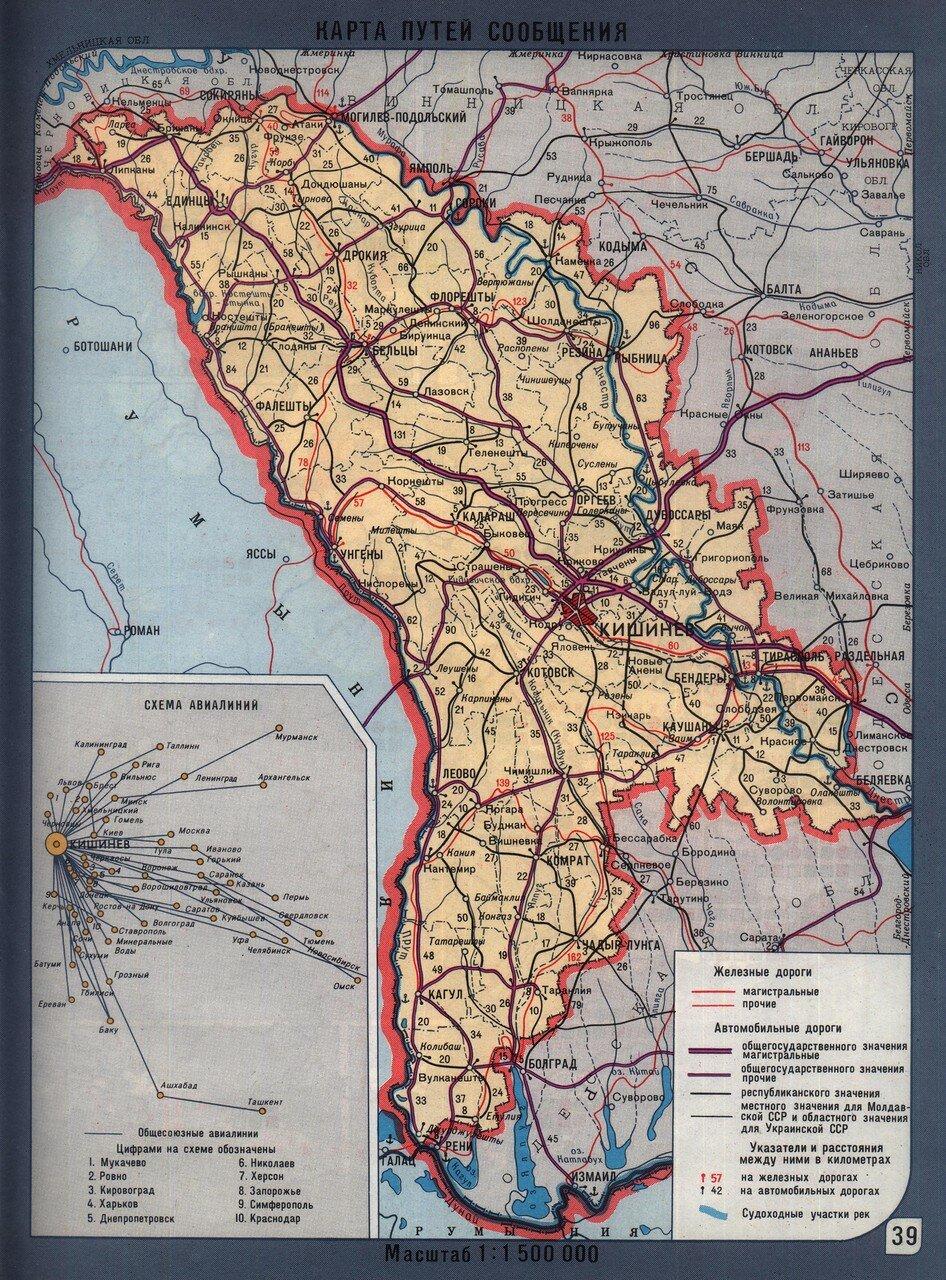 Молдавия - дороги