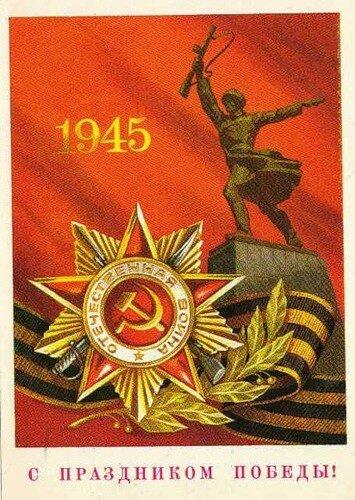 Открытка. С Днем Победы! 9 мая  1945 открытка поздравление картинка
