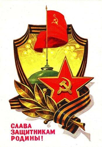 Открытка. Слава защитникам Родины! С Днем Победы! 9 мая открытка поздравление картинка