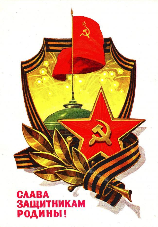 Открытка. Слава защитникам Родины! С Днем Победы! 9 мая