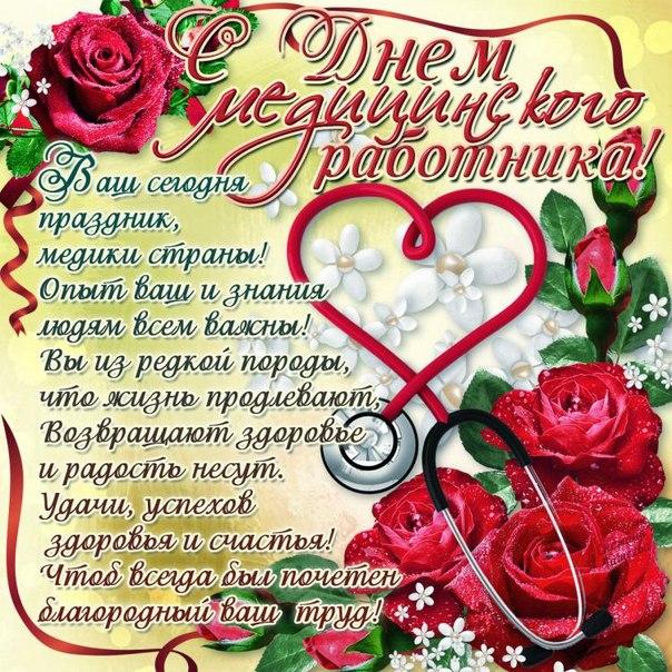 Открытки С днем медицинского работника! Стихи в честь праздника