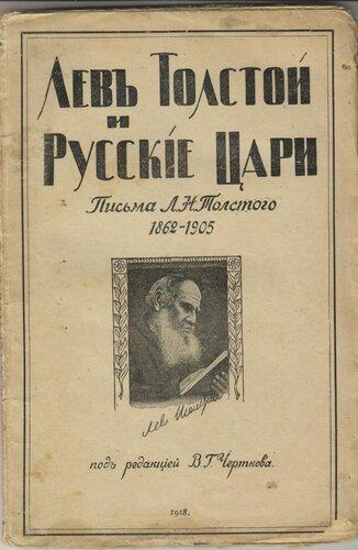 «Лев Толстой и русские цари. Письма Л.Н. Толстого 1862-1905».jpg