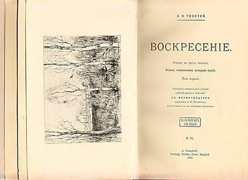 Л.Н. Толстой. «Воскресение». Четверное издание «Свободного слова».jpg