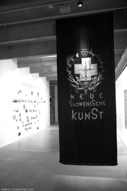 NSK - от Капитала к капиталу (Центр современного искусства Гараж)