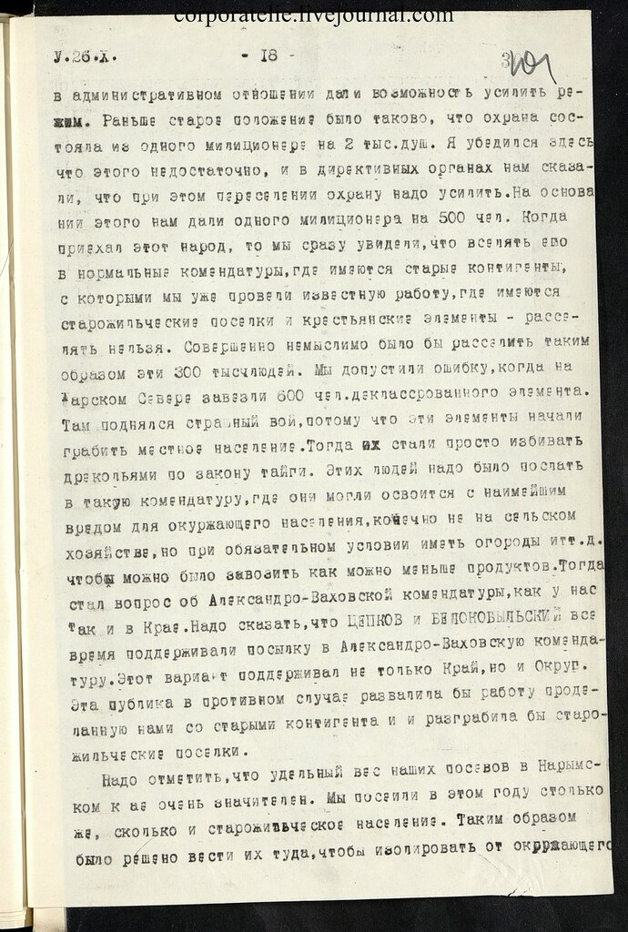 П-7, оп.1, д.626, 103.jpg