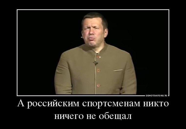 А российским спортсменам никто ничего не обещал