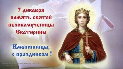 День великомученицы Екатерины 7 декабря - Живые открытки для любого праздника в 2020 году